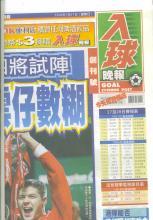 2003 China Tour newspaper
